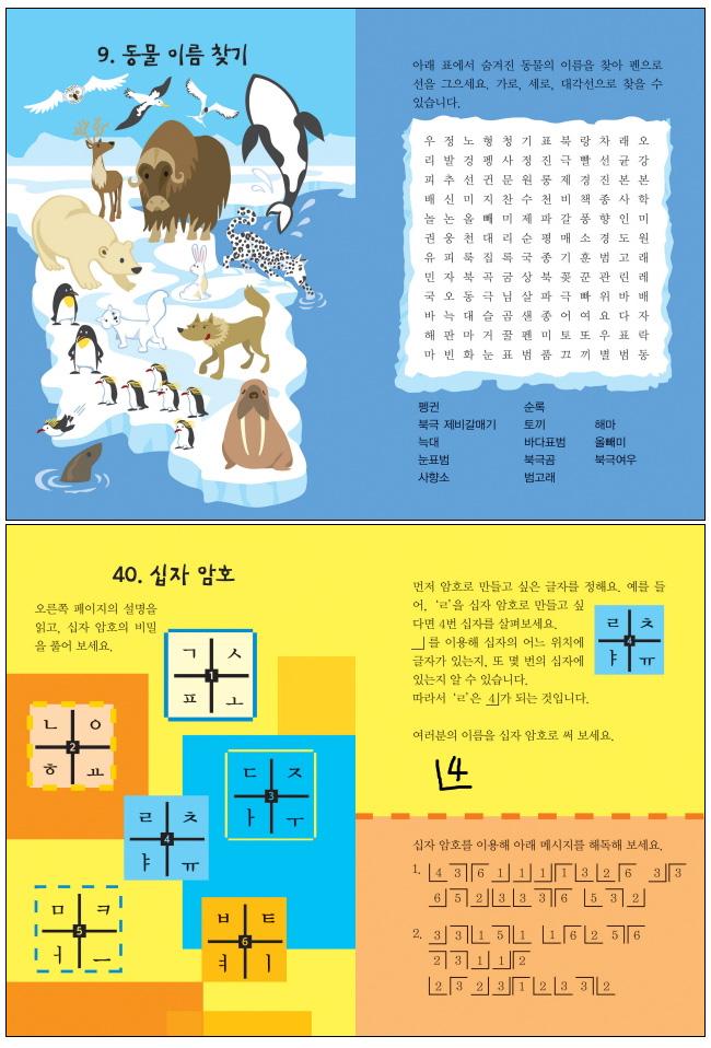뱅글뱅글 퍼즐 게임 50(언제 어디서나 두뇌 트레이닝 2)(스프링) 도서 상세이미지