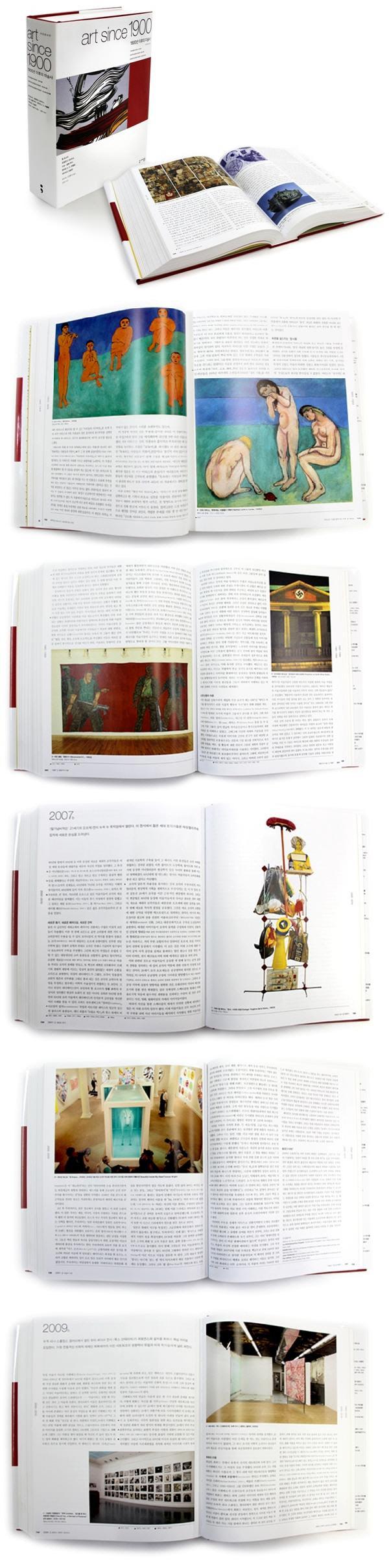 1900년 이후의 미술사(개정증보판 2판)(양장본 HardCover) 도서 상세이미지