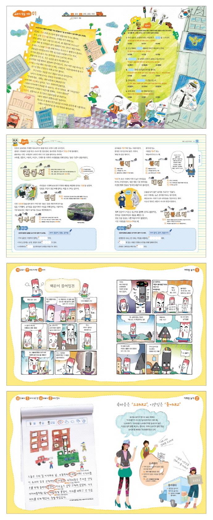 마법의 상위권 어휘 초등 3-2단계 도서 상세이미지