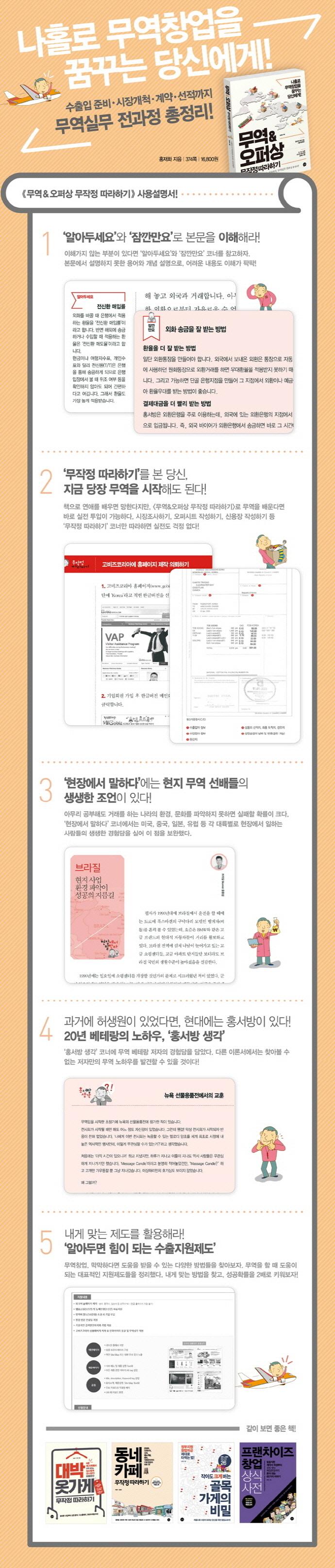무역&오퍼상 무작정따라하기 (2016년 개정판) 도서 상세이미지