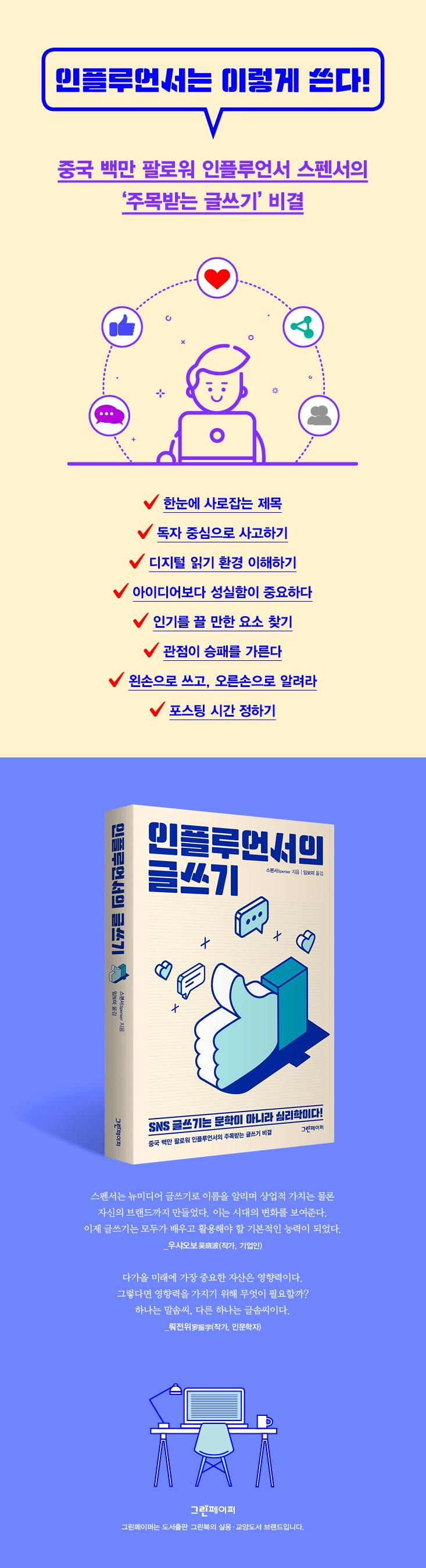 인플루언서의 글쓰기 도서 상세이미지