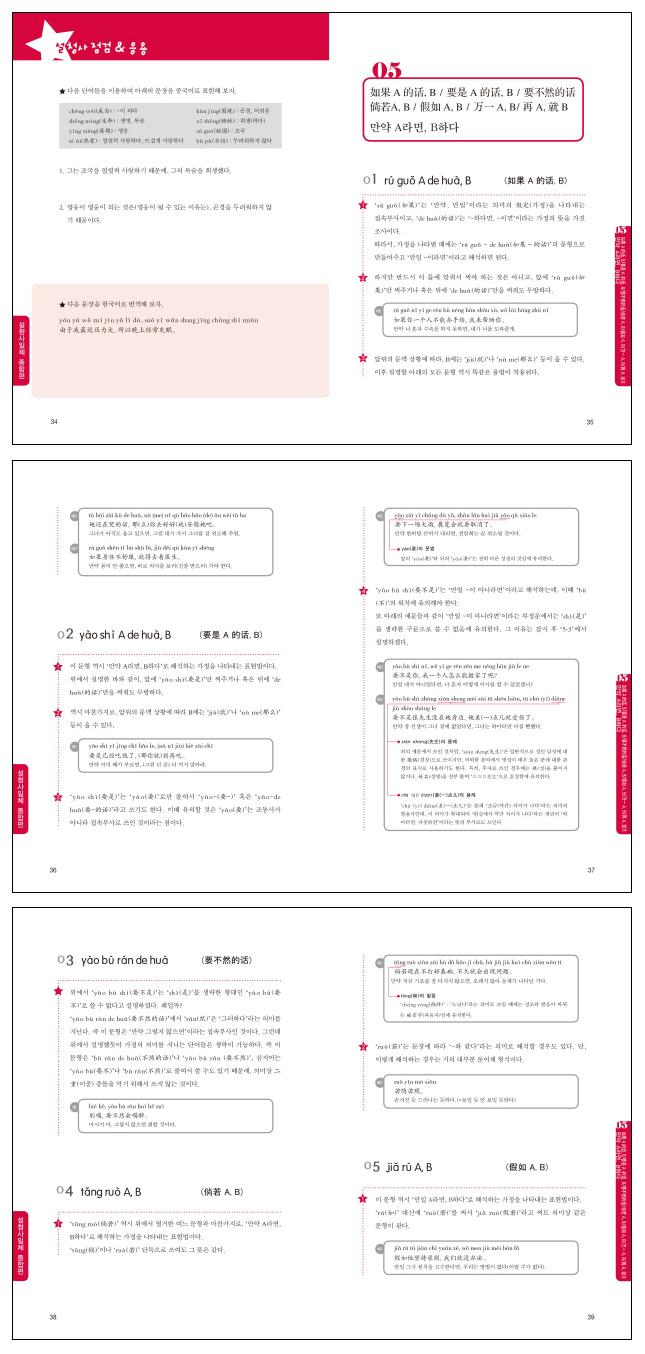 중국어 설청사일체 종합편(CD1장포함) 도서 상세이미지
