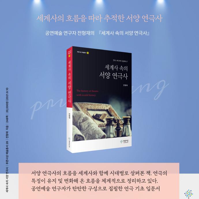 세계사 속의 서양 연극사(푸른사상 예술총서 28) 도서 상세이미지