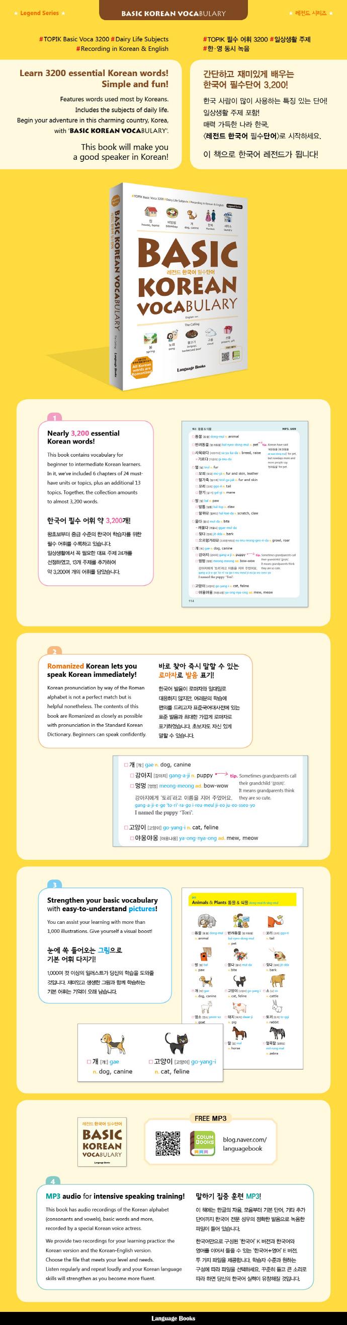 레전드 한국어 필수단어: BASIC KOREAN VOCABULARY(레전드 시리즈) 도서 상세이미지