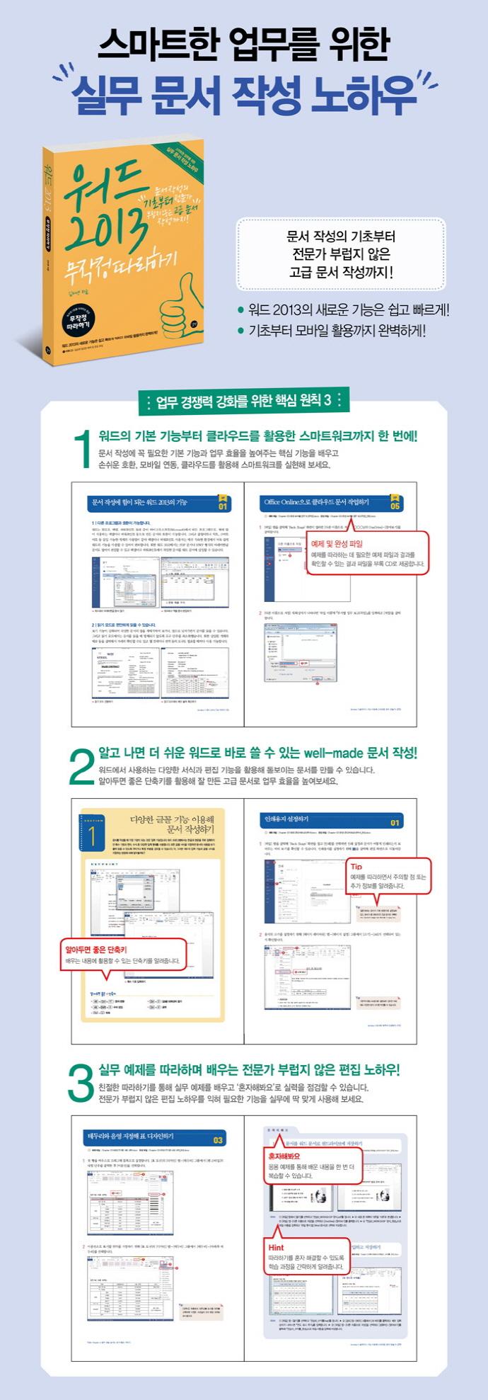 워드2013 무작정따라하기(CD1장포함) 도서 상세이미지