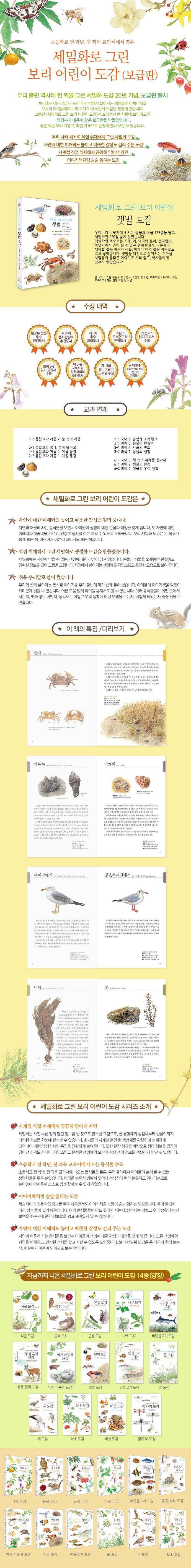 갯벌 도감(보급판)(세밀화로 그린 보리 어린이 8) 도서 상세이미지