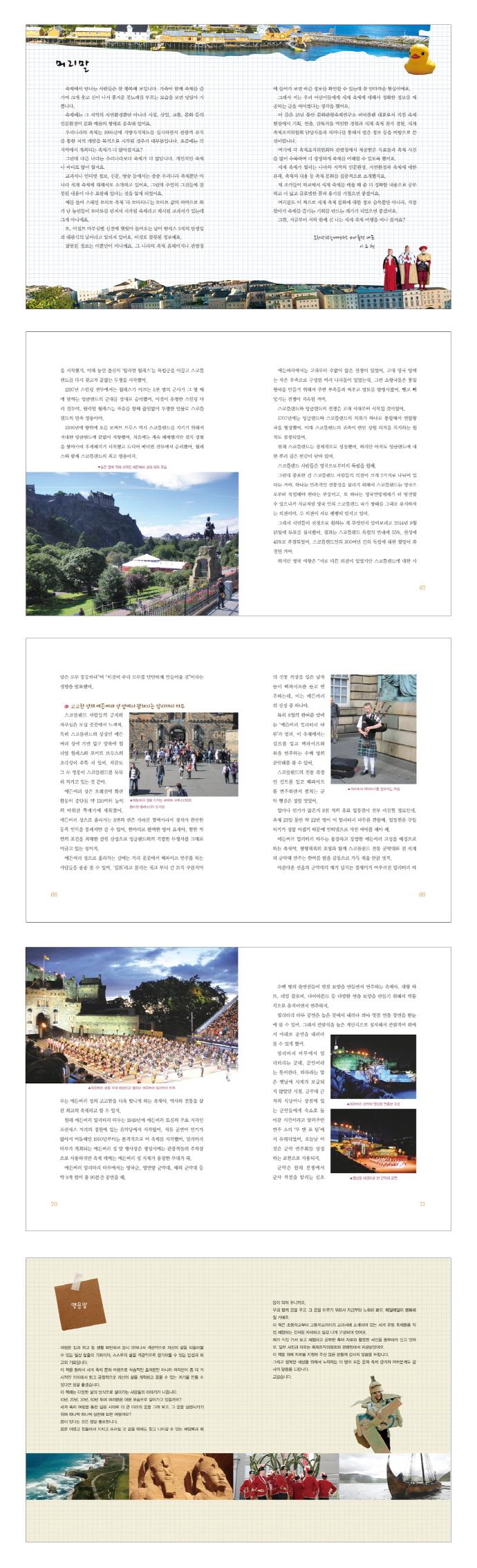 꼭 가 보고 싶은 지구촌 축제(아이앤북 고학년 지식나눔 5) 도서 상세이미지