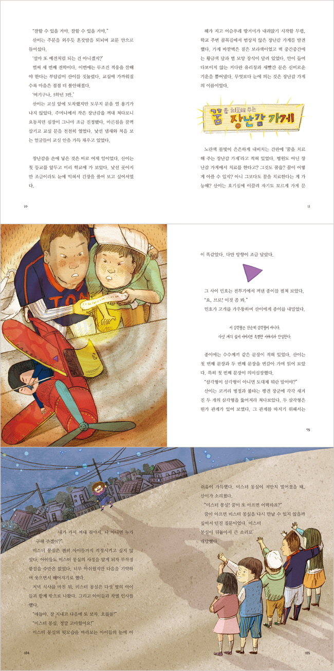 미스터 몽실과 다섯 개의 꿈(읽기의 즐거움 27) 도서 상세이미지