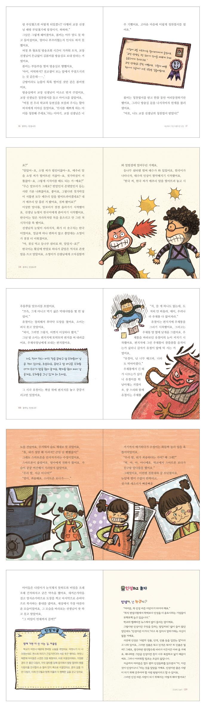 꿈꾸는 인성나무(좋은꿈아이 5) 도서 상세이미지