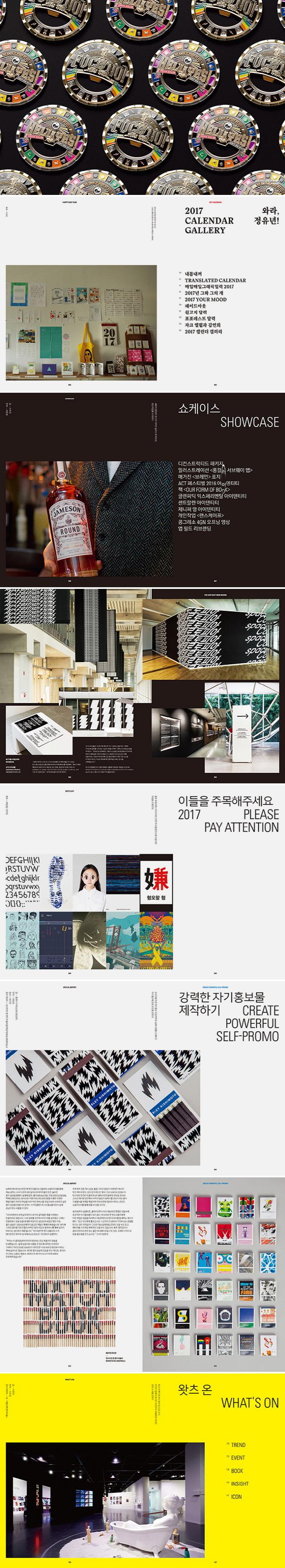 디자인 매거진 CA(씨 에이)(2017년 1월호) 도서 상세이미지