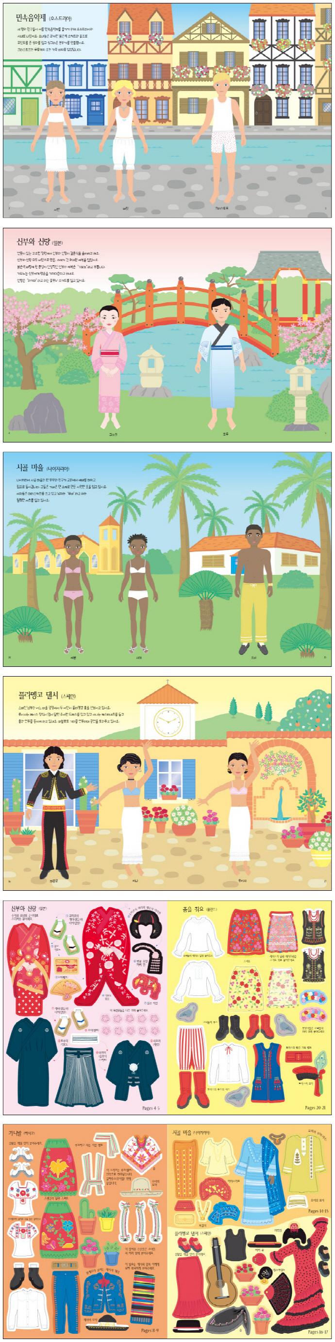 스티커 인형 옷 입히기: 세계의 전통의상 편(공주 스티커 시리즈 13) 도서 상세이미지