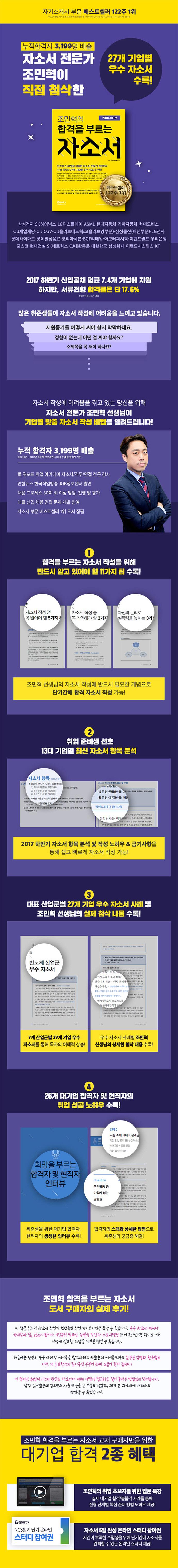 조민혁의 합격을 부르는 자소서(2018) 도서 상세이미지