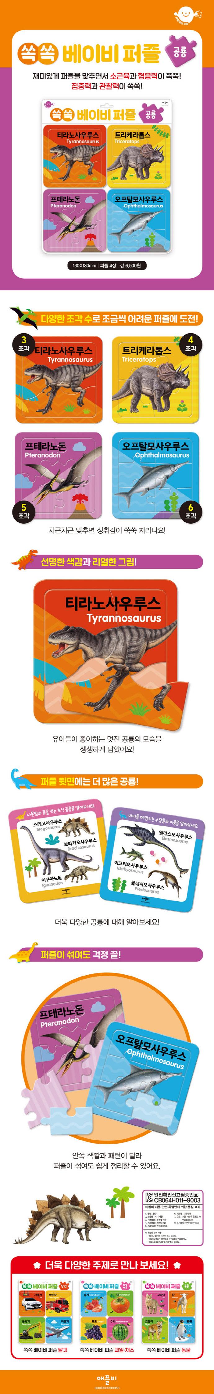 쏙쏙 베이비 퍼즐: 공룡 도서 상세이미지