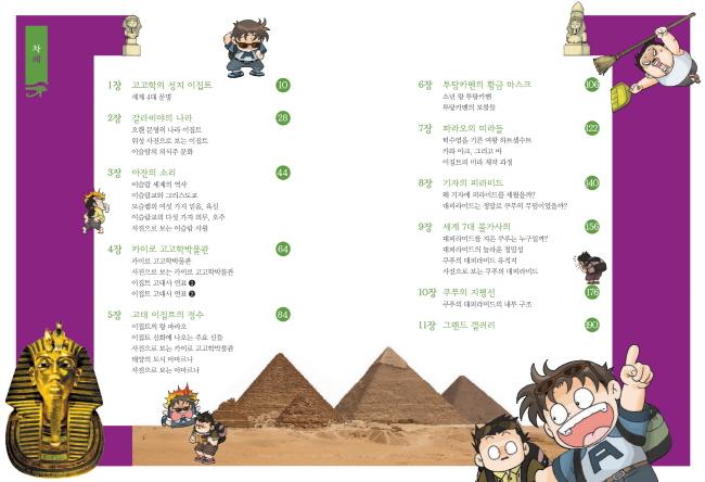 이집트 피라미드에서 살아남기. 1(서바이벌 만화 문명상식 3) 도서 상세이미지