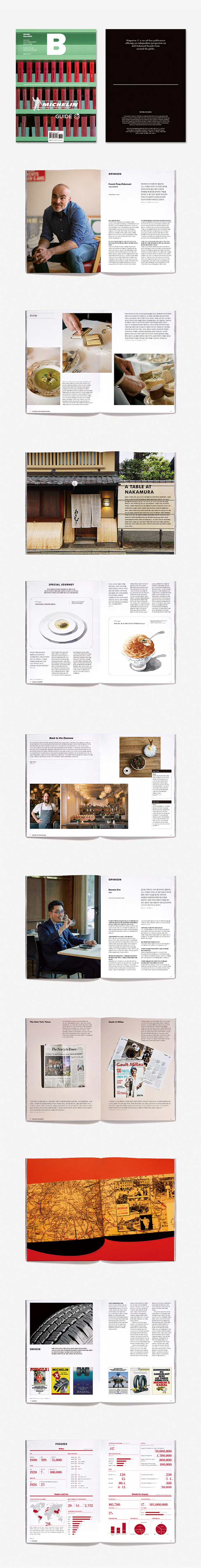매거진 B(Magazine B) No.56: Michelin Guide(한글판) 도서 상세이미지