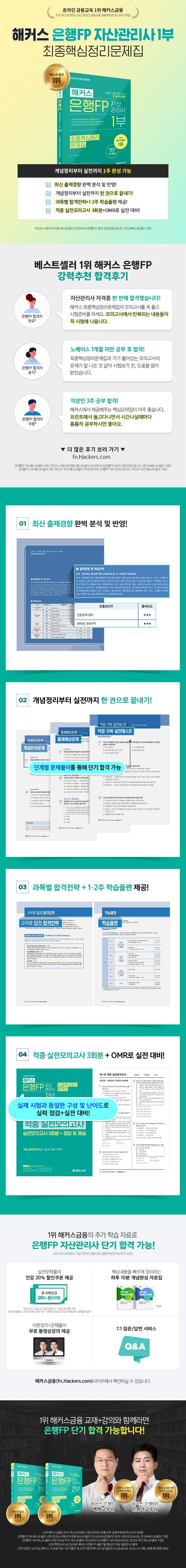 은행 FP 자산관리사 1부 최종핵심정리문제집(2020)(해커스)(개정판) 도서 상세이미지