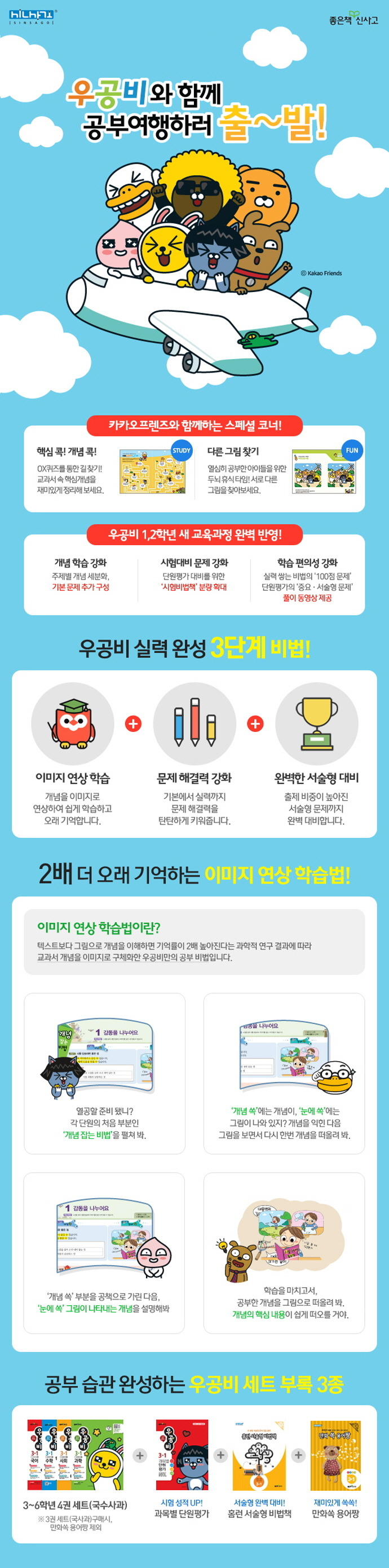 초등 국수사과 3-1 세트(2017)(우공비)(전4권) 도서 상세이미지