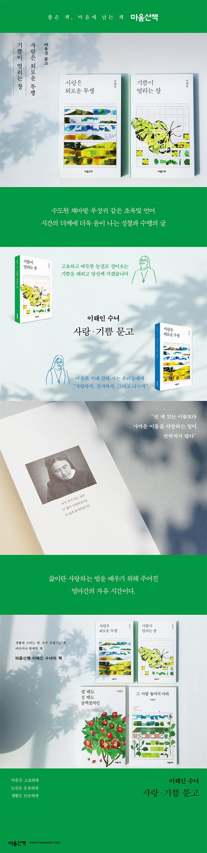 이해인 수녀 사랑 기쁨 문고 세트(전2권) 도서 상세이미지