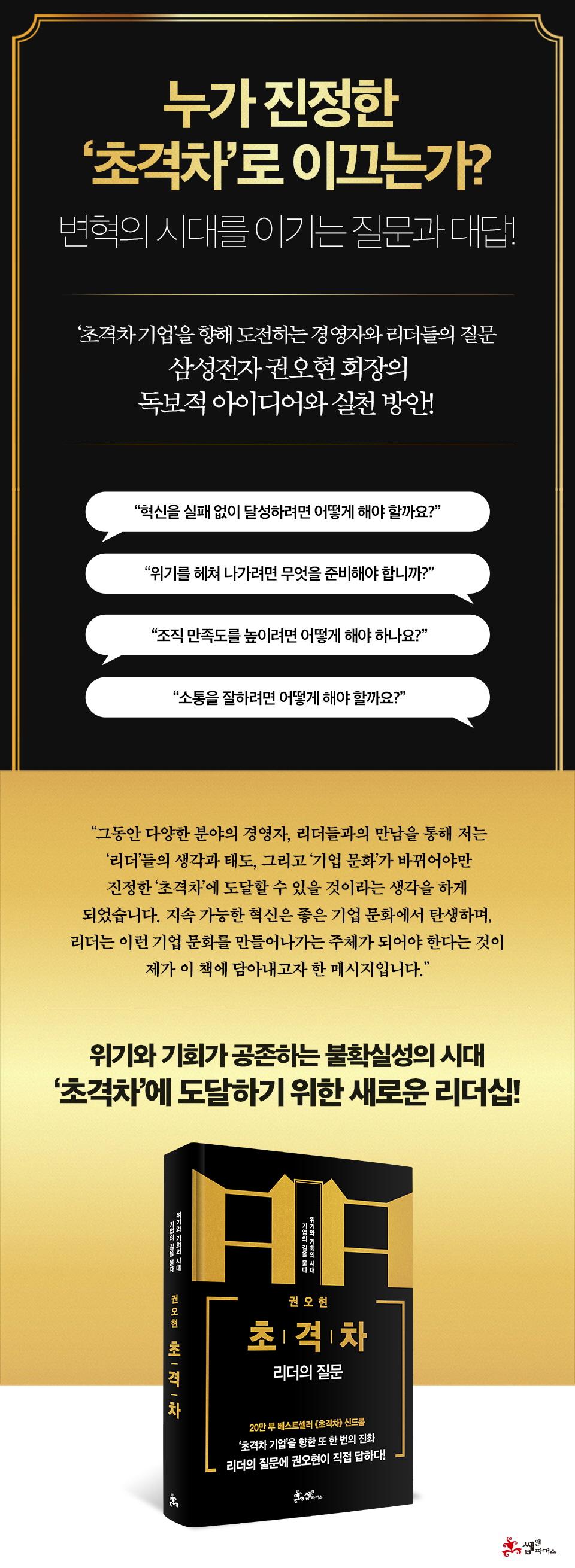 초격차: 리더의 질문(양장본 HardCover) 도서 상세이미지