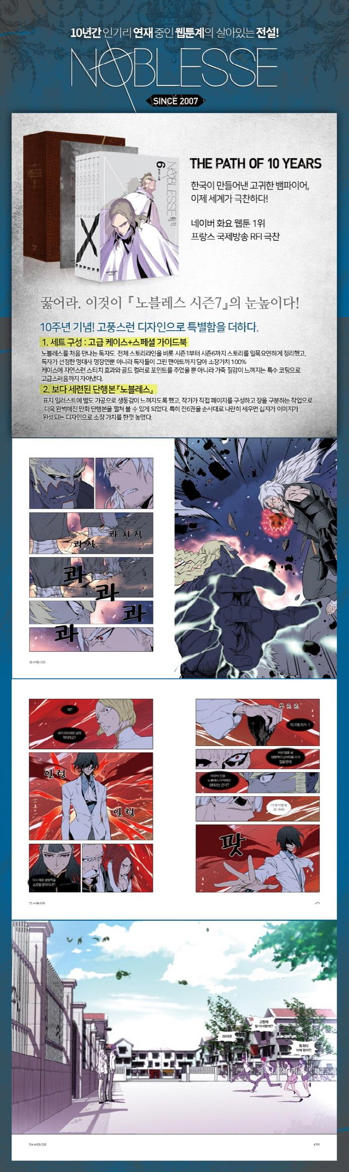 노블레스 Season7 세트(전6권) 도서 상세이미지