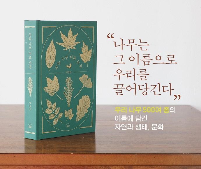 우리 나무 이름 사전(양장본 HardCover) 도서 상세이미지
