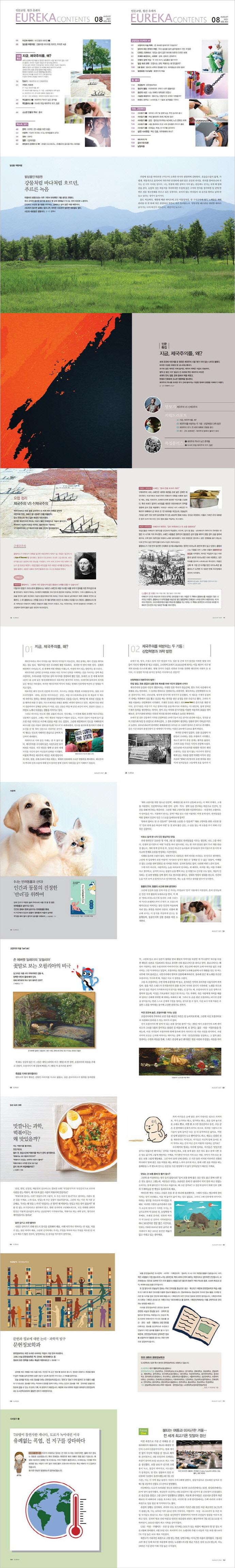 유레카(EUREKA)(2021년 8월호) 도서 상세이미지