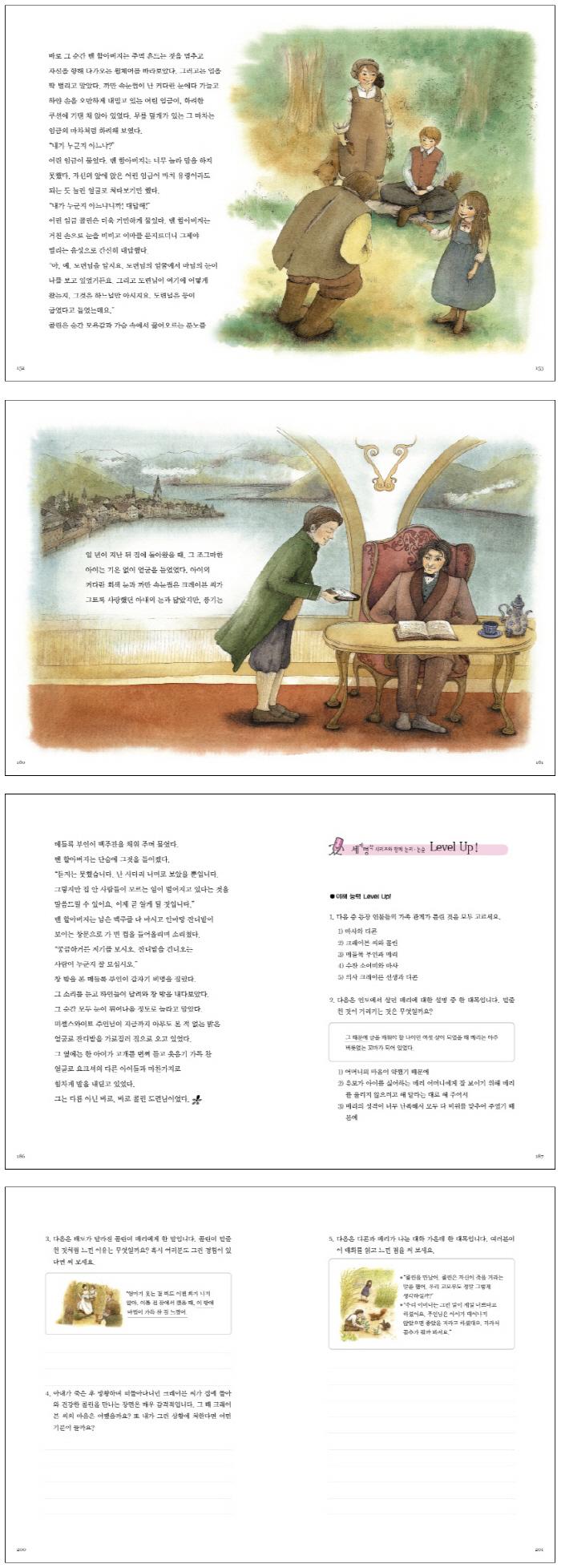 비밀의 화원(2판)(논리논술대비 세계명작)(양장본 HardCover) 도서 상세이미지