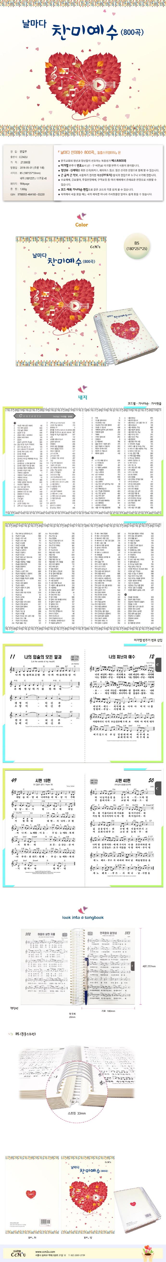 날마다 찬미예수(800곡)(스프링) 도서 상세이미지