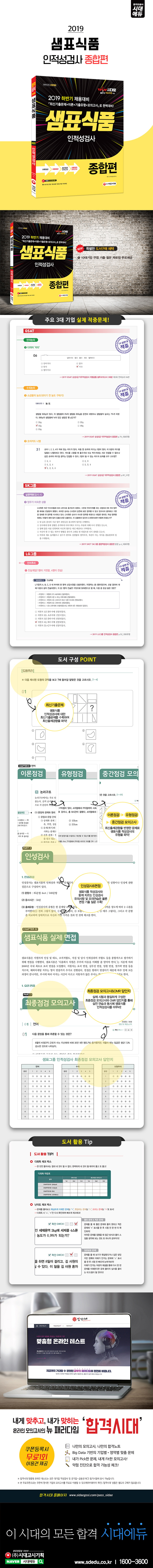 샘표식품 인적성검사 종합편(2019) 도서 상세이미지