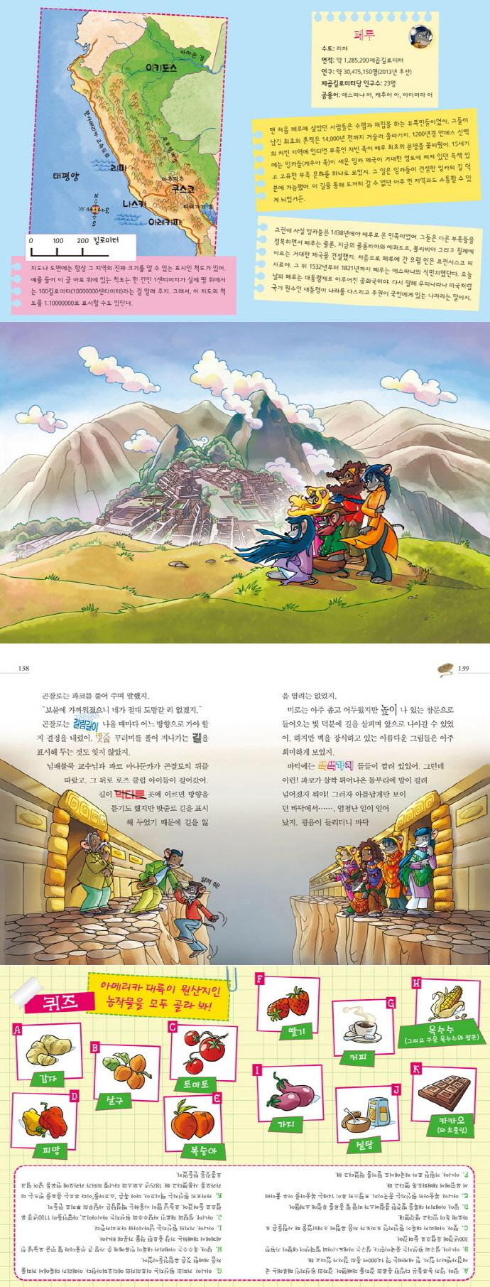 로즈 클럽의 미스터리 모험. 3: 잉카의 보물과 마추픽추의 비밀(양장본 HardCover) 도서 상세이미지
