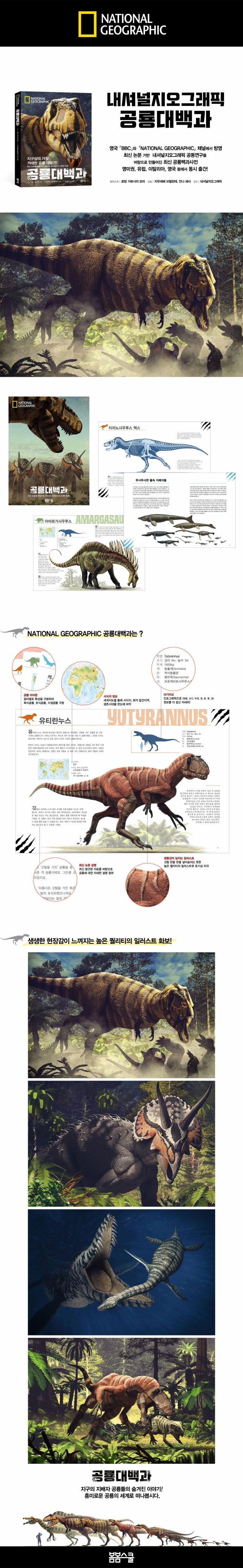 내셔널지오그래픽 공룡대백과(양장본 HardCover) 도서 상세이미지