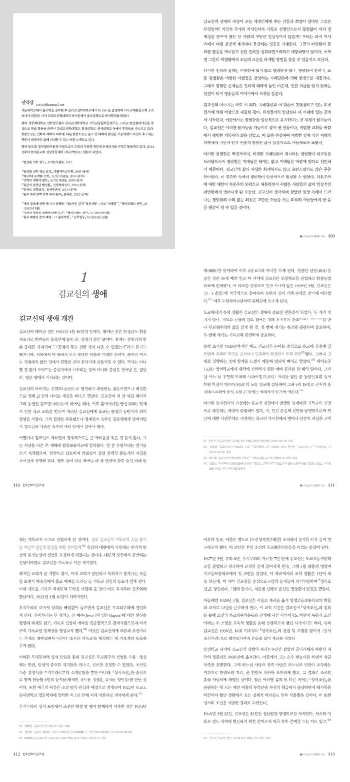 한국신학의 선구자들 도서 상세이미지