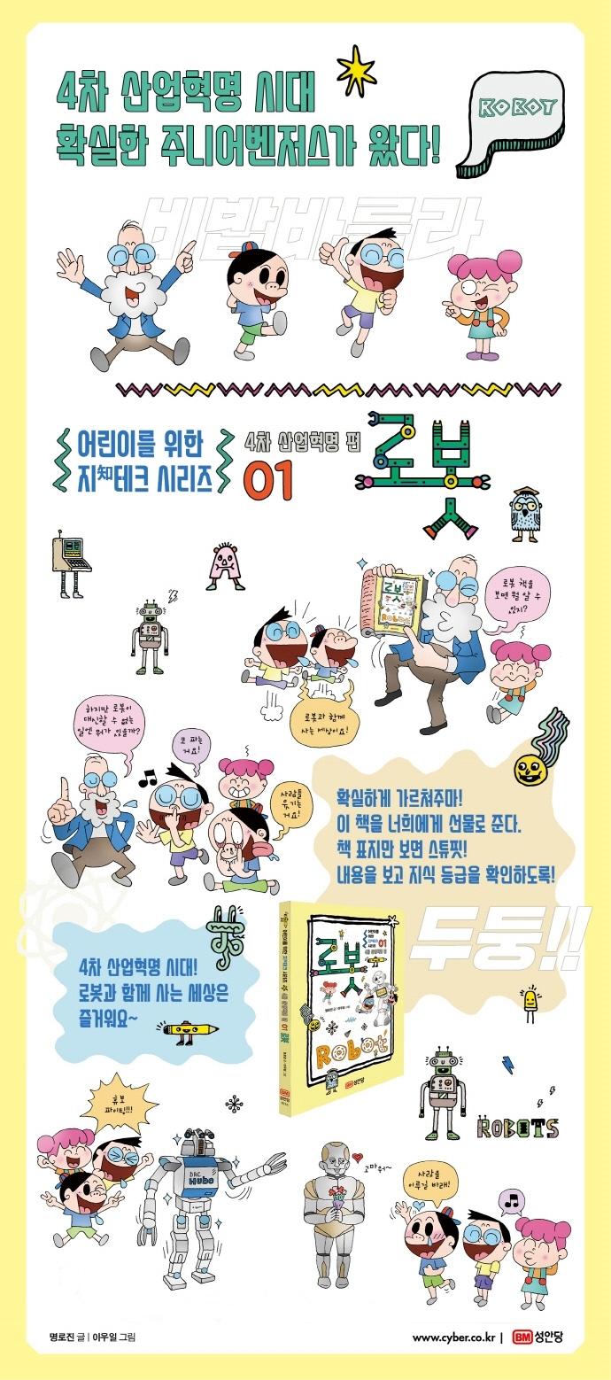 로봇(Robot)(어린이를 위한 지테크 시리즈 1: 4차 산업혁명 편) 도서 상세이미지