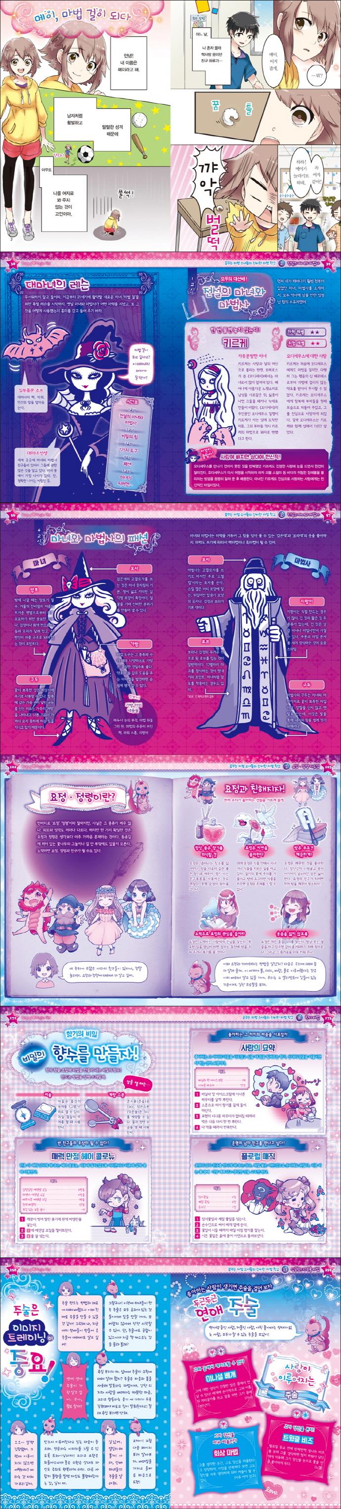 신비한 마법 학교(꿈꾸는 마법 소녀들의) 도서 상세이미지