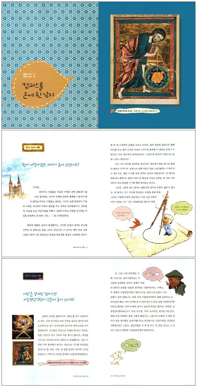 수학이 숨어 있는 명화(명화로 배우는 즐거움 1) 도서 상세이미지