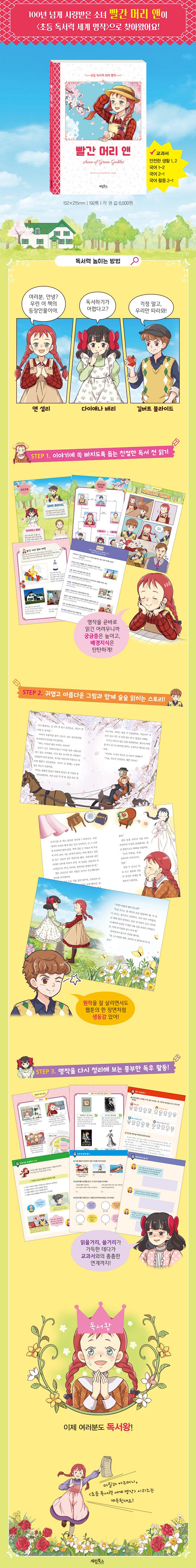 빨간 머리 앤(초등 독서력 세계명작) 도서 상세이미지