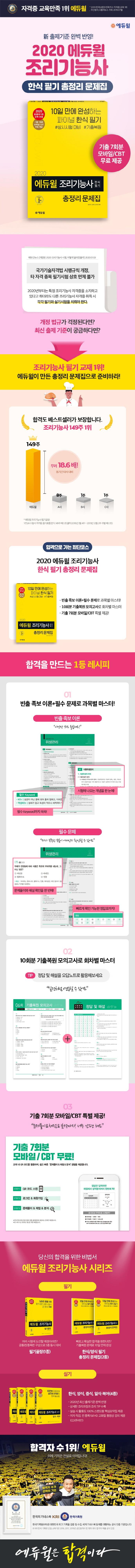 조리기능사 한식 필기 총정리 문제집(2020)(에듀윌) 도서 상세이미지