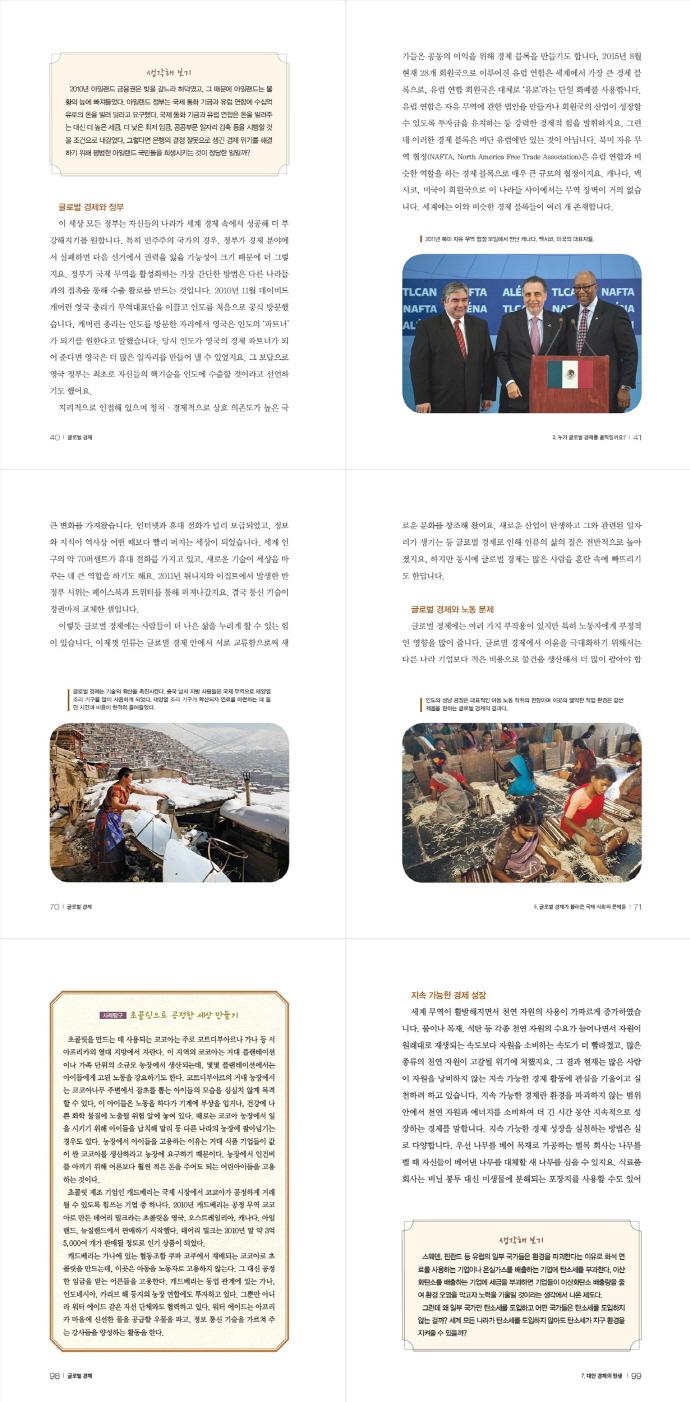 세상에 대하여 우리가 더 잘 알아야 할 교양. 44: 글로벌 경제(디베이트 월드 이슈 시리즈 세더잘)(양장본 도서 상세이미지