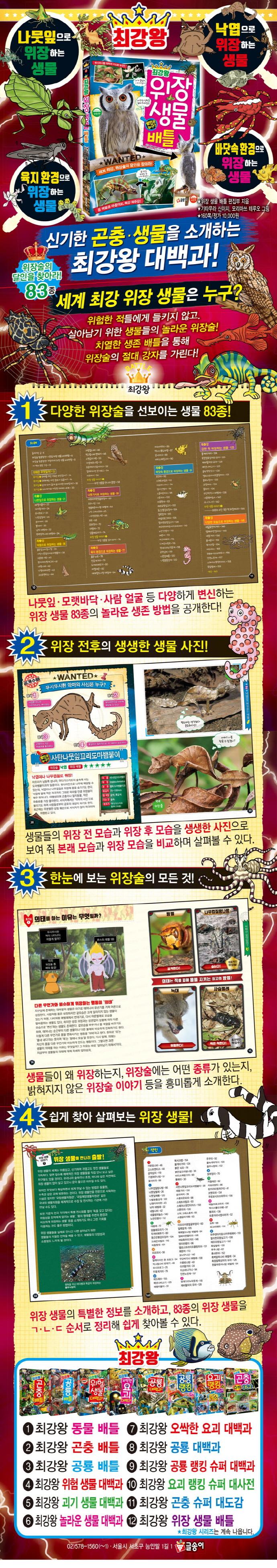 최강왕 위장 생물 배틀(과학 학습 도감 12) 도서 상세이미지