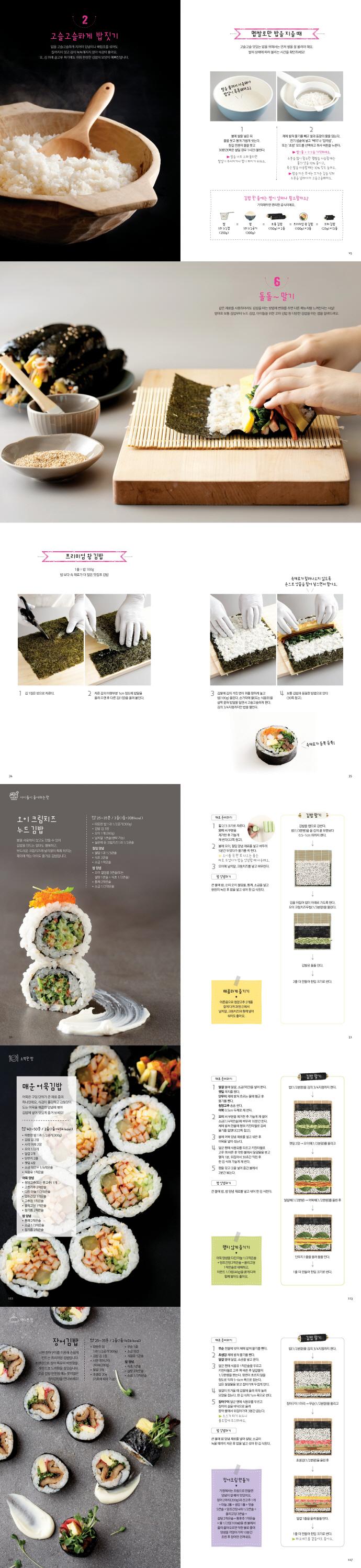 무궁무진한 김밥의 맛(레시피 팩토리 library 2) 도서 상세이미지
