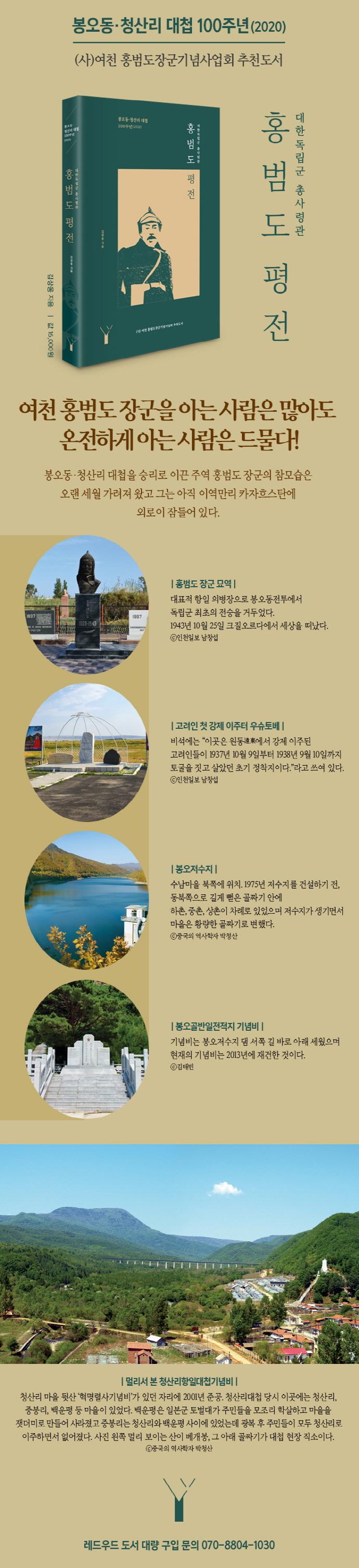 홍범도 평전(대한독립군 총사령관) 도서 상세이미지