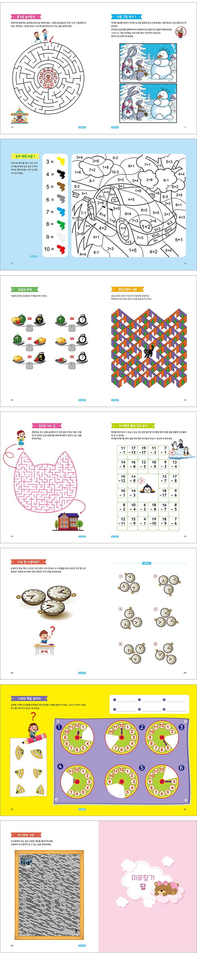 재미있는 두뇌트레이닝 미로찾기. 1 도서 상세이미지