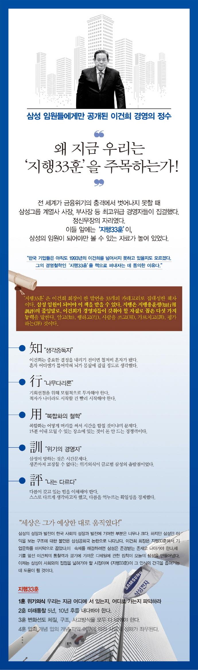 지행33훈 도서 상세이미지
