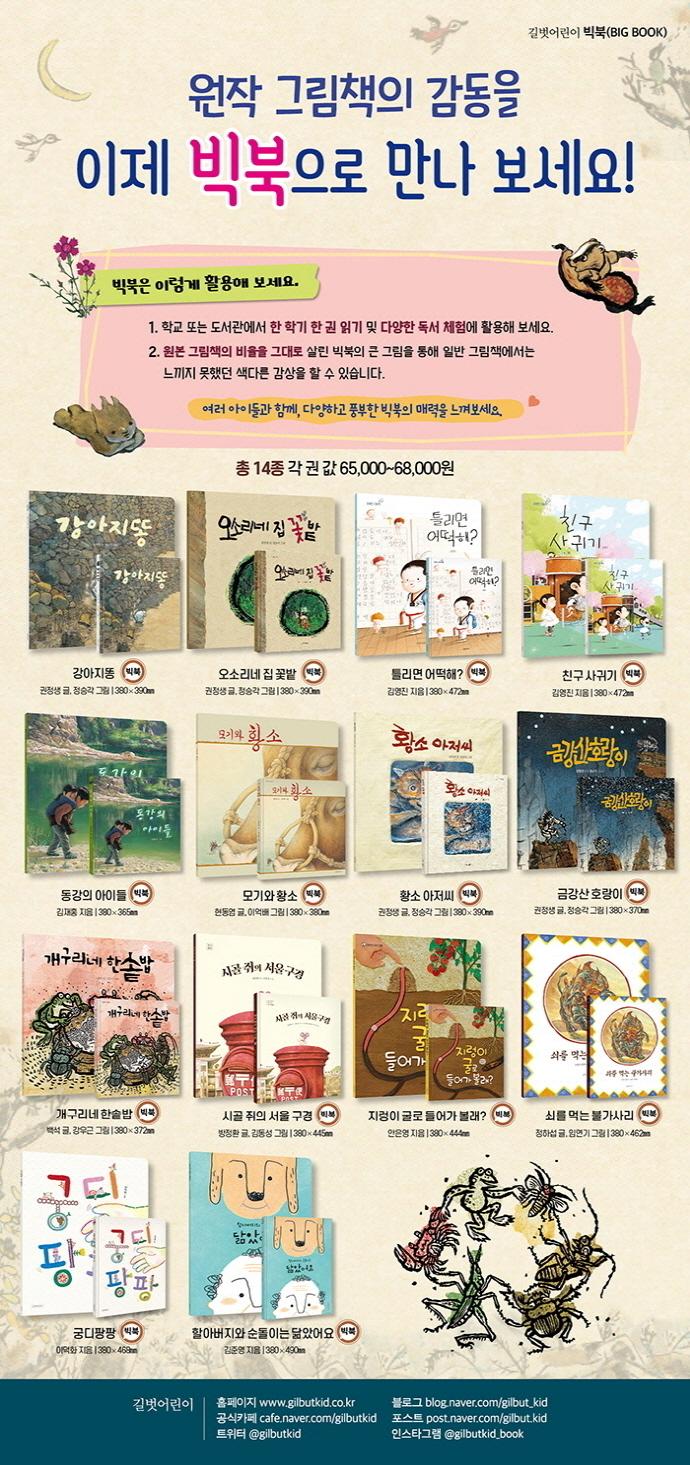 금강산 호랑이(빅북) 도서 상세이미지