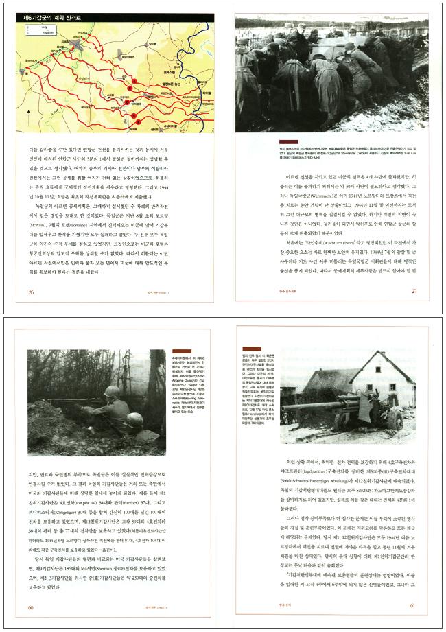 벌지 전투 1944 1(세계의 전쟁 8)(양장본 HardCover) 도서 상세이미지