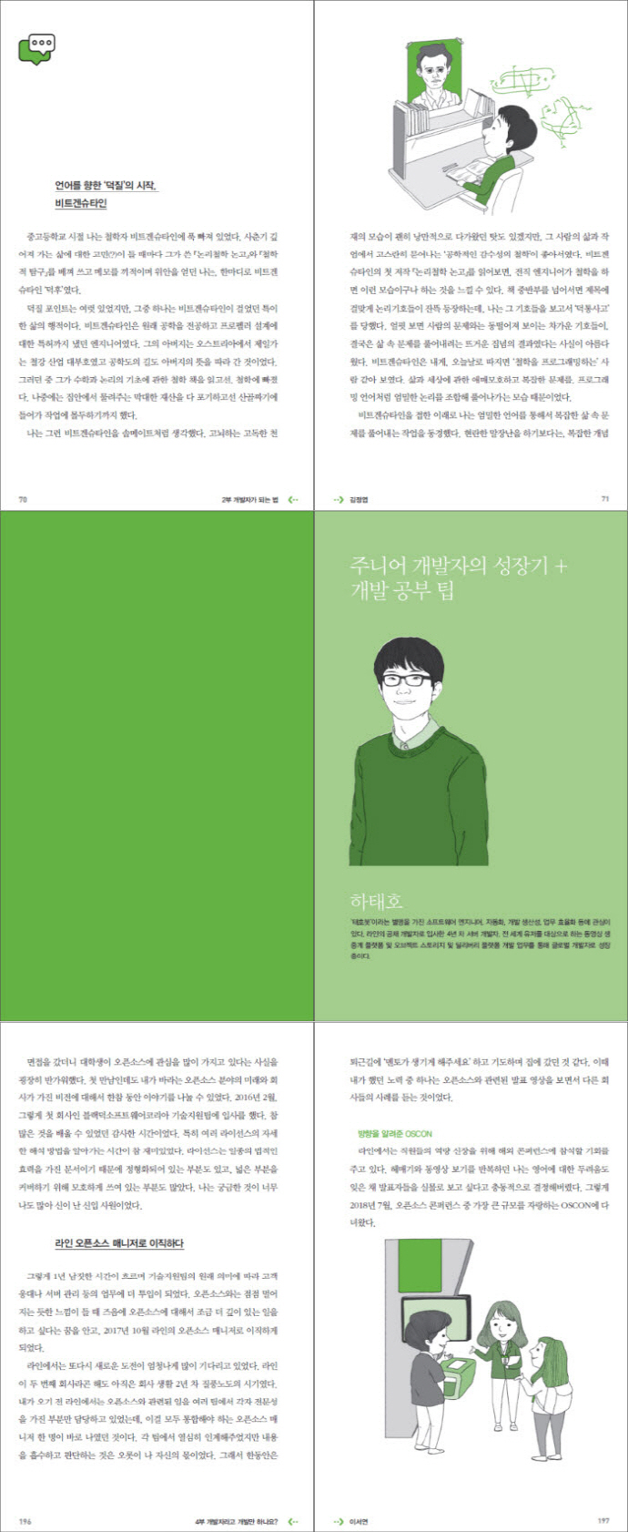 나는 LINE 개발자입니다 도서 상세이미지
