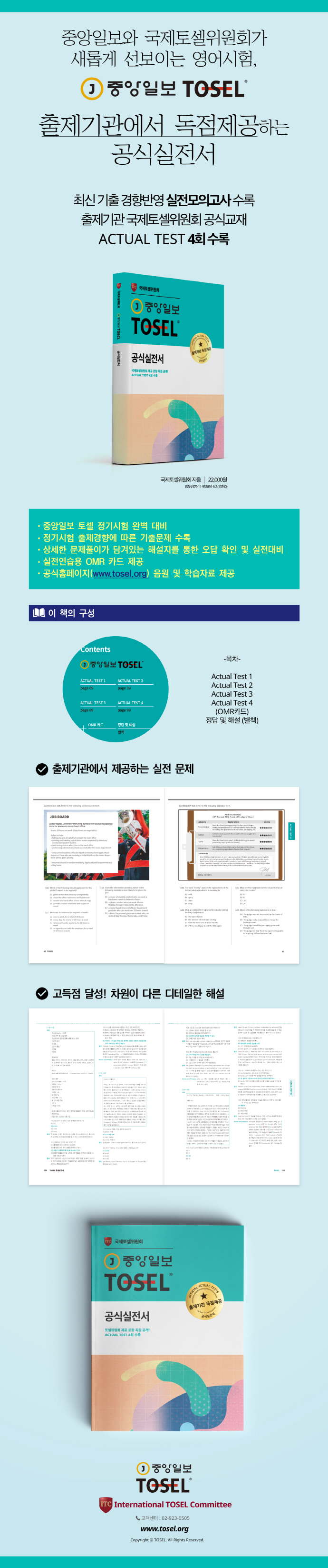 중앙일보 TOSEL 공식실전서 도서 상세이미지