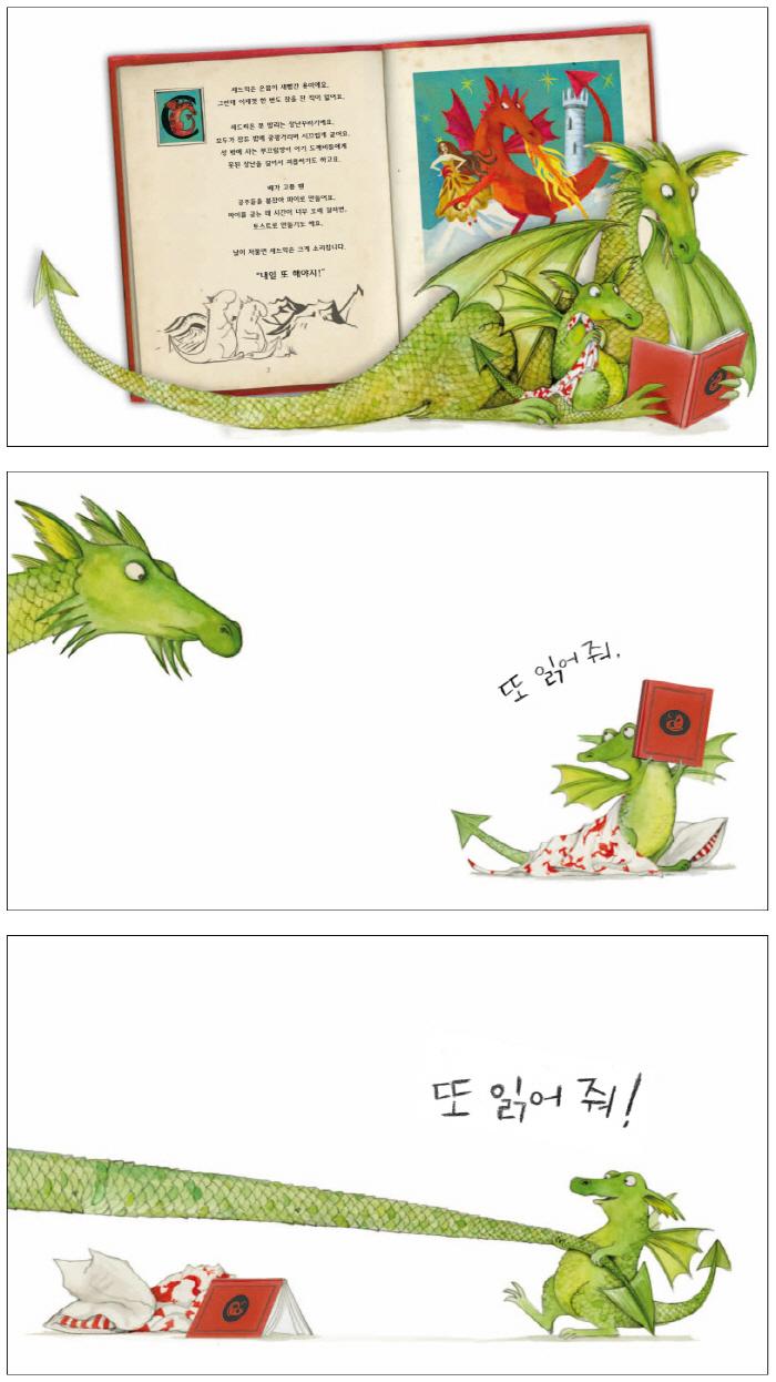 또 읽어 줘(푸른숲 그림책 2) 도서 상세이미지