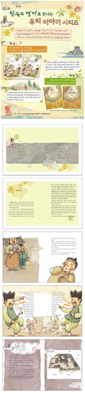 우리 옛 이야기 열가지(우리 이야기 시리즈) 도서 상세이미지