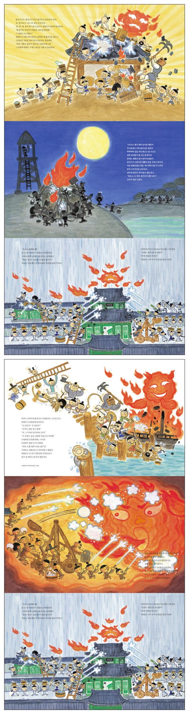천하무적 조선 소방관(온고지신 우리문화그림책 8)(양장본 HardCover) 도서 상세이미지